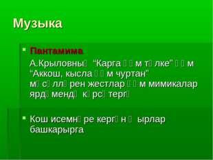 """Музыка Пантамима А.Крыловның """"Карга һәм төлке"""" һәм """"Аккош, кысла һәм чуртан"""""""