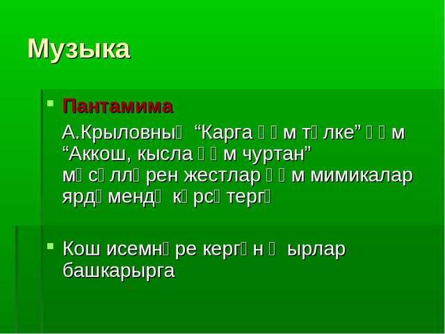 """Музыка Пантамима А.Крыловның """"Карга һәм төлке"""" һәм """"Аккош, кысла һәм чуртан""""..."""