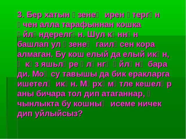 3. Бер хатын үзенең ирен үтергән өчен алла тарафыннан кошка әйләндерелгән. Шу...