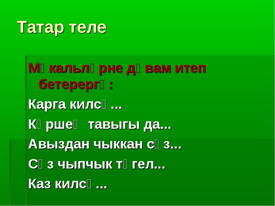 Татар теле Мәкальләрне дәвам итеп бетерергә: Карга килсә... Күршең тавыгы да....