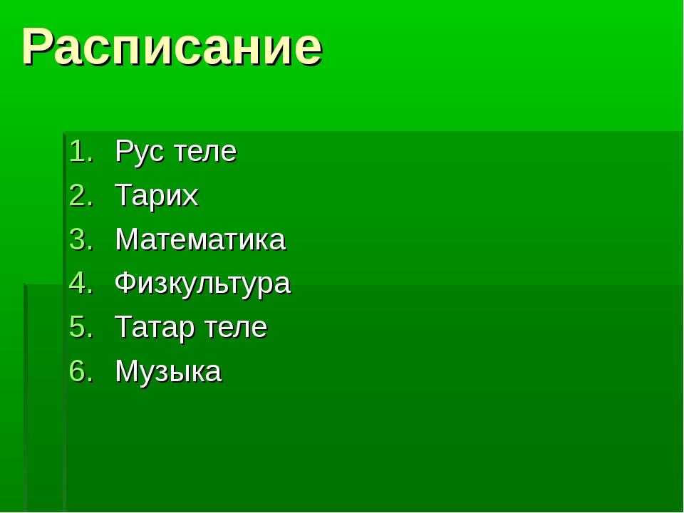 Расписание Рус теле Тарих Математика Физкультура Татар теле Музыка
