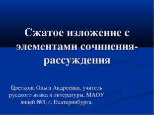 Сжатое изложение с элементами сочинения-рассуждения Цветкова Ольга Андреевна,
