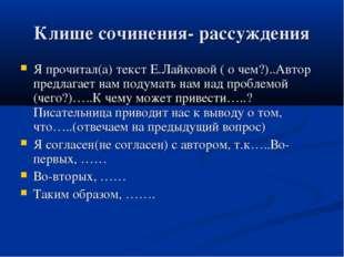 Клише сочинения- рассуждения Я прочитал(а) текст Е.Лайковой ( о чем?)..Автор