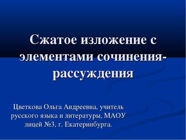 Сжатое изложение с элементами сочинения-рассуждения Цветкова Ольга Андреевна,...