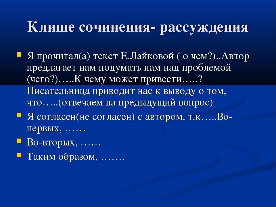 Клише сочинения- рассуждения Я прочитал(а) текст Е.Лайковой ( о чем?)..Автор...
