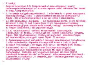 7 слайд Белгілі психолог А.В. Петровский «қиын» баланың шығу себептерін отбас