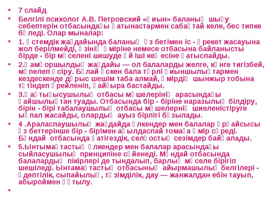 7 слайд Белгілі психолог А.В. Петровский «қиын» баланың шығу себептерін отбас...