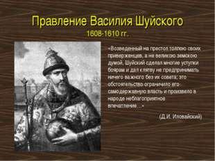 Правление Василия Шуйского 1608-1610 гг. «Возведенный на престол толпою своих