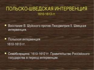 ПОЛЬСКО-ШВЕДСКАЯ ИНТЕРВЕНЦИЯ 1610-1613 гг. Восстание В. Шуйского против Лжедм