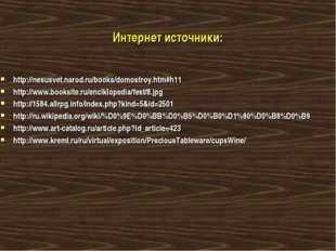 Интернет источники: http://nesusvet.narod.ru/books/domostroy.htm#h11 http://w
