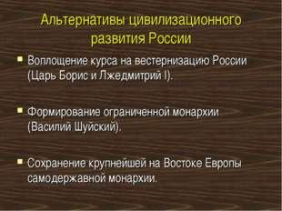Альтернативы цивилизационного развития России Воплощение курса на вестернизац