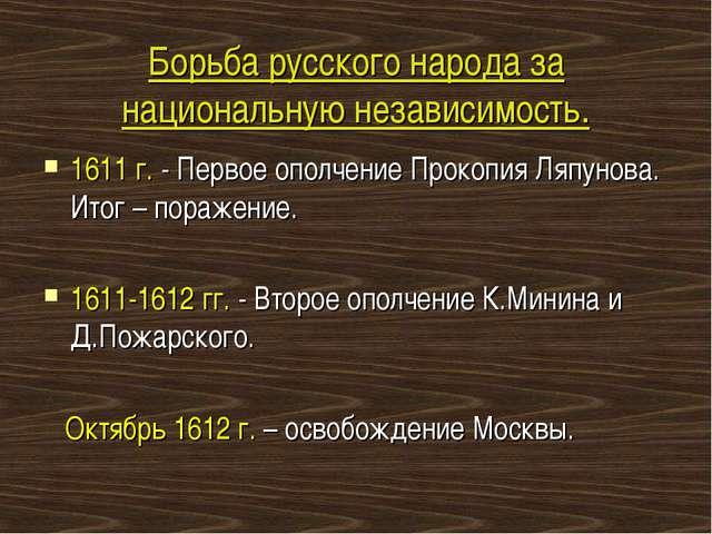 Борьба русского народа за национальную независимость. 1611 г. - Первое ополче...