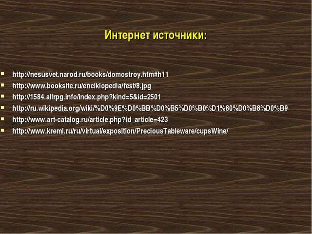 Интернет источники: http://nesusvet.narod.ru/books/domostroy.htm#h11 http://w...