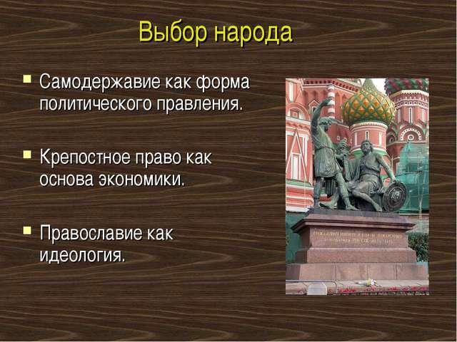 Выбор народа Самодержавие как форма политического правления. Крепостное право...