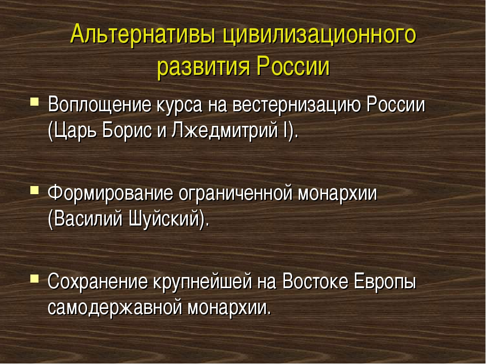Альтернативы цивилизационного развития России Воплощение курса на вестернизац...