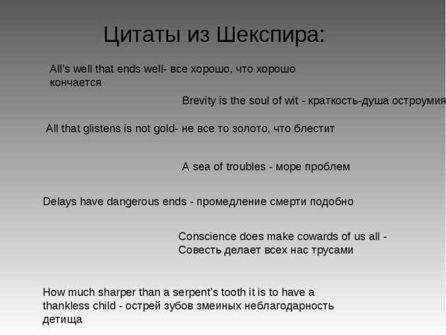 Цитаты из Шекспира: All's well that ends well- все хорошо, что хорошо кончает...