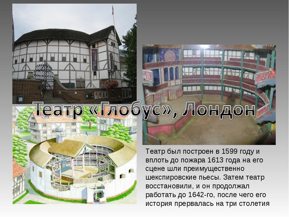 Театр был построен в 1599 году и вплоть до пожара 1613 года на его сцене шли...