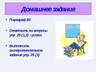 Домашнее задание Параграф 50 Ответить на вопросы упр. 25 (1,2) –устно Выполни