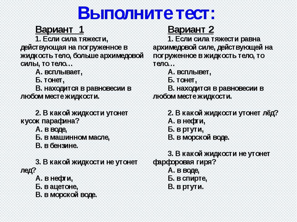 Выполните тест: