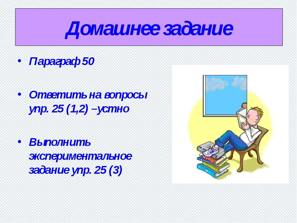Домашнее задание Параграф 50 Ответить на вопросы упр. 25 (1,2) –устно Выполни...