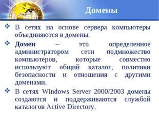Домены В сетях на основе сервера компьютеры объединяются в домены. Домен – эт