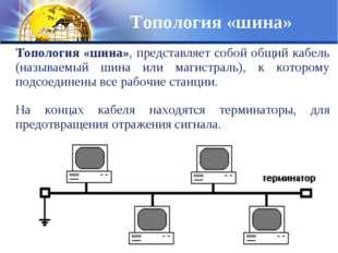 Топология «шина», представляет собой общий кабель (называемый шина или магист