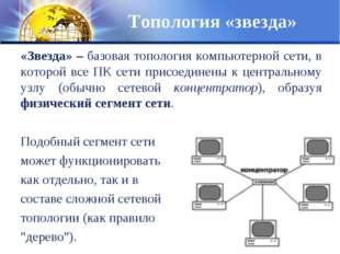 «Звезда» – базовая топология компьютерной сети, в которой все ПК сети присоед