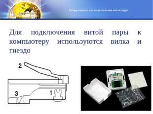 Для подключения витой пары к компьютеру используются вилка и гнездо Оборудова