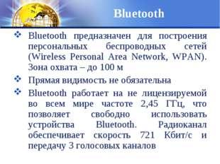 Bluetooth Bluetooth предназначен для построения персональных беспроводных сет