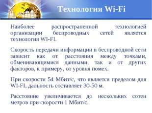 Технология Wi-Fi Наиболее распространенной технологией организации беспроводн