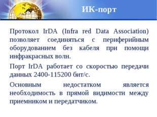 ИК-порт Протокол IrDA (Infra red Data Association) позволяет соединяться с пе