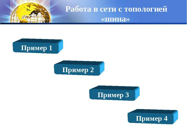 Работа в сети с топологией «шина» Пример 1 Пример 2 Пример 3 Пример 4