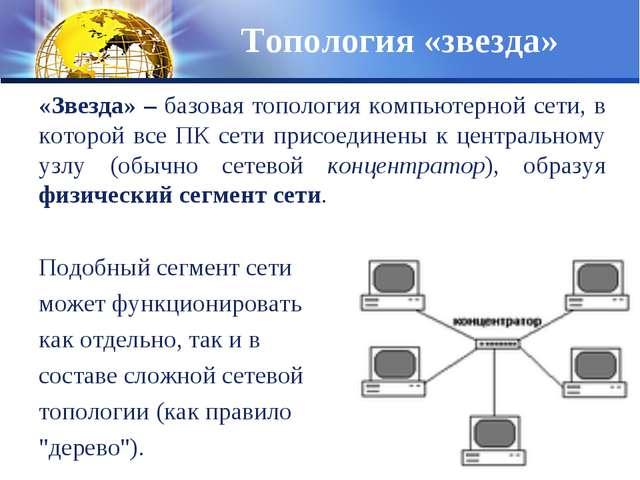 «Звезда» – базовая топология компьютерной сети, в которой все ПК сети присоед...