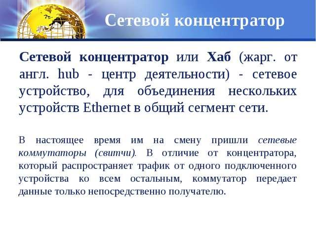 Сетевой концентратор или Хаб (жарг. от англ. hub - центр деятельности) - сете...
