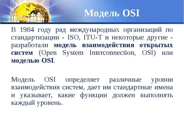 Модель OSI В 1984 году ряд международных организаций по стандартизации - ISO,...