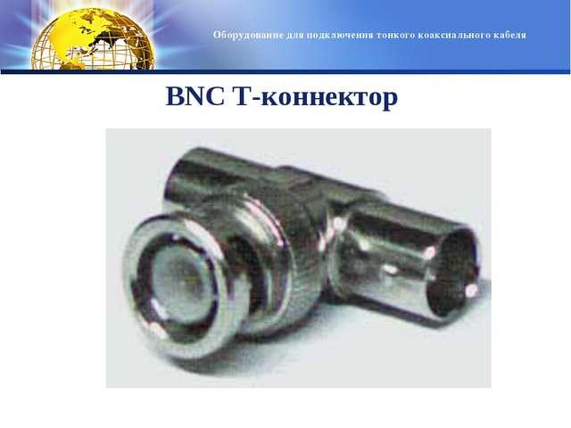 BNC T-коннектор Оборудование для подключения тонкого коаксиального кабеля