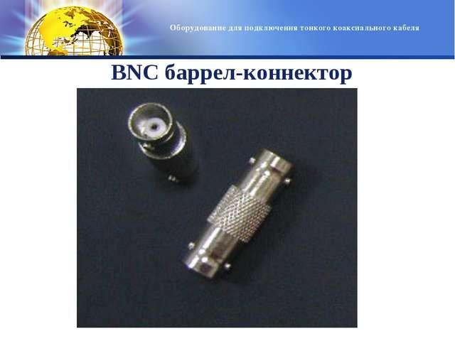 BNC баррел-коннектор Оборудование для подключения тонкого коаксиального кабеля