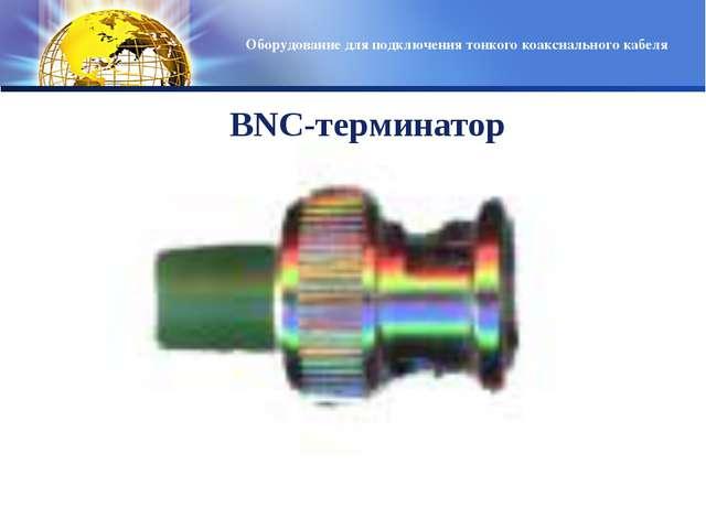 BNC-терминатор Оборудование для подключения тонкого коаксиального кабеля