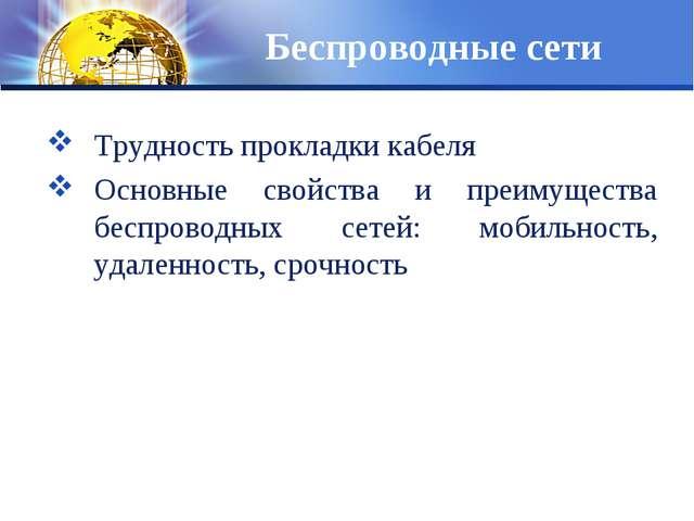 Беспроводные сети Трудность прокладки кабеля Основные свойства и преимущества...