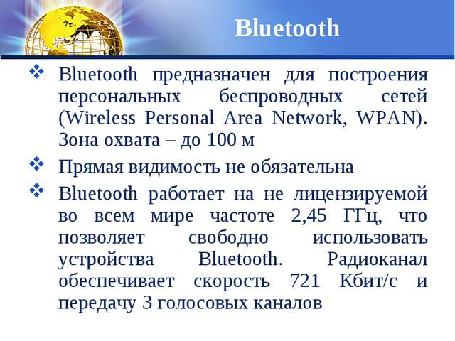 Bluetooth Bluetooth предназначен для построения персональных беспроводных сет...