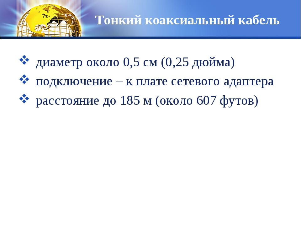Тонкий коаксиальный кабель диаметр около 0,5 см (0,25 дюйма) подключение – к...