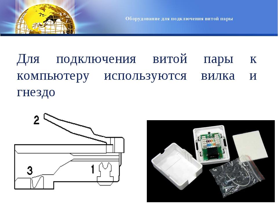 Для подключения витой пары к компьютеру используются вилка и гнездо Оборудова...