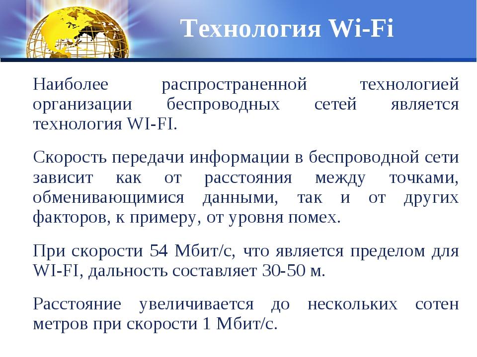 Технология Wi-Fi Наиболее распространенной технологией организации беспроводн...