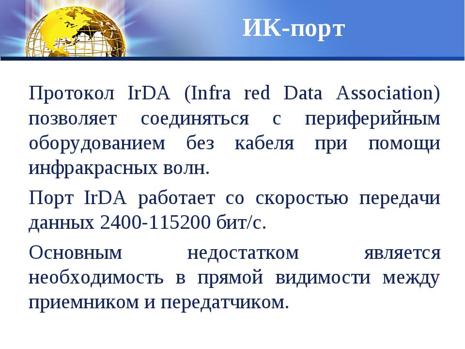 ИК-порт Протокол IrDA (Infra red Data Association) позволяет соединяться с пе...