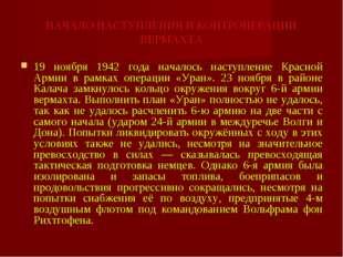 НАЧАЛО НАСТУПЛЕНИЯ И КОНТРОПЕРАЦИИ ВЕРМАХТА 19 ноября 1942 года началось наст