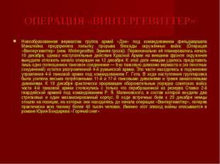 ОПЕРАЦИЯ «ВИНТЕРГЕВИТТЕР» Новообразованная вермахтом группа армий «Дон» под к