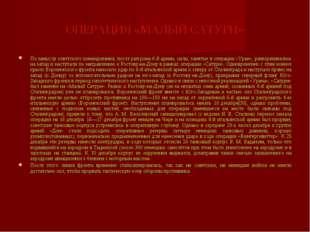 ОПЕРАЦИЯ «МАЛЫЙ САТУРН» По замыслу советского командования, после разгрома 6-
