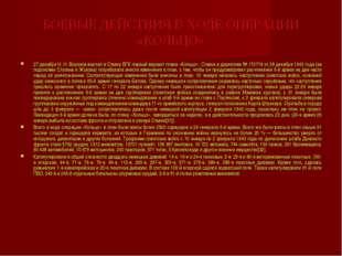 БОЕВЫЕ ДЕЙСТВИЯ В ХОДЕ ОПЕРАЦИИ «КОЛЬЦО» 27 декабря Н. Н. Воронов выслал в Ст