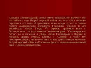 События Сталинградской битвы имели колоссальное значение для дальнейшего хода