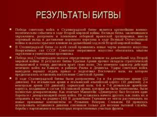 РЕЗУЛЬТАТЫ БИТВЫ Победа советских войск в Сталинградской битве является крупн